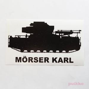 戦車ステッカー カール自走臼砲