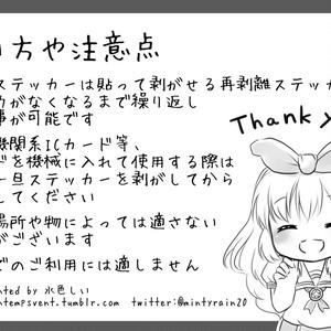 ソレイユICカードステッカー【復刻】