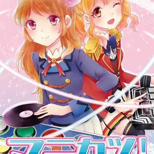 マニカツ!-Many Colors Together-