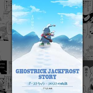 ゴーストリック・フロストの物語 プチまとめ(DL版)