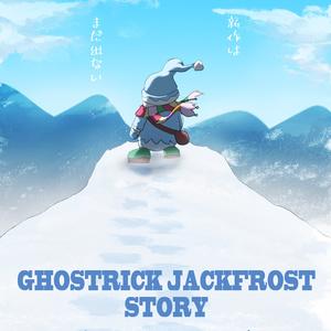 ゴーストリック・フロストの物語 プチまとめ版