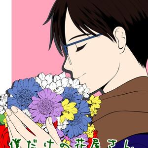 僕だけの花屋さん