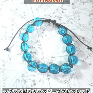 【金属不使用】マクラメ編みガラスビーズブレスレット