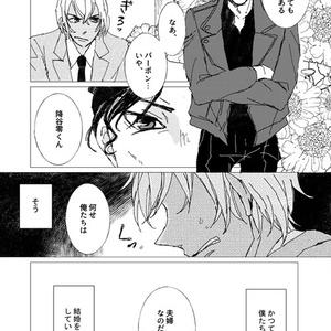 秘密の花嫁(赤安)