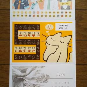 創作カレンダー(4~6月)