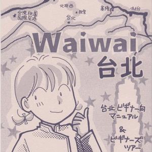 旅行記33 Waiwai台北