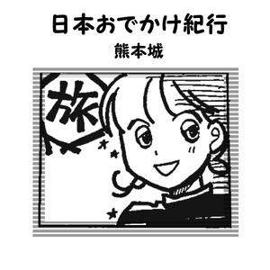 『試し読み無料ダウンロード版』日本おでかけ紀行・熊本城