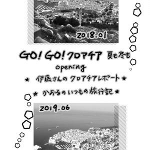 BOOTHパック対応・旅行記34 GO!GO!クロアチア 夏も冬も
