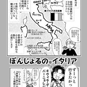旅行記27 ぼんじょるのイタリア