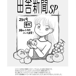 田舎新聞SP 2019秋 DL版