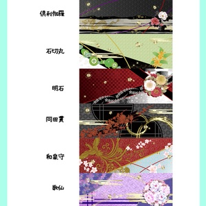 【刀剣】大判ストール厚手