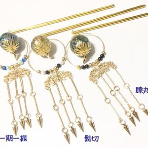 【刀剣】金の細工かんざし