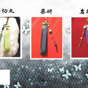 【刀剣】リボンストラップ