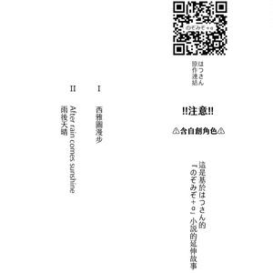 西雅圖之秋 [繁體中文版]