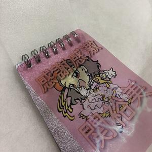 関ちゃんのメモ帳