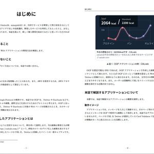 【電子版】LaravelとNuxtではじめるSNSシェアアプリ開発