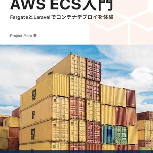 使って学ぶAWS ECS入門 FargateとLaravelでコンテナデプロイを体験