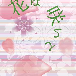 花は咲いて