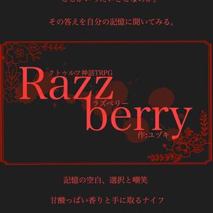 CoCシナリオ「Razzberry」