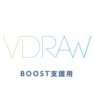VDRAW BOOST支援用