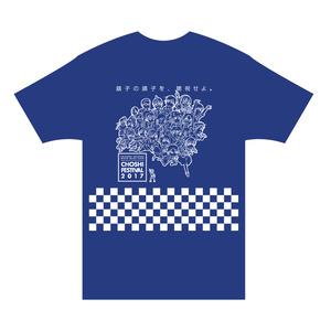 銚フェス2017Tシャツ