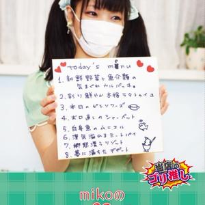 mikoのほめられ♥ごはん
