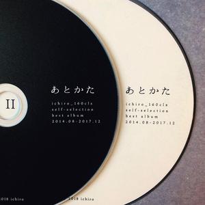 ベストアルバム『あとかた』