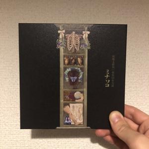 廃墟文藝部『ミナソコ』サウンドトラック