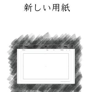 新しい用紙(DL版)