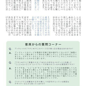 このしゃま、いいな~上田麗奈の物語~