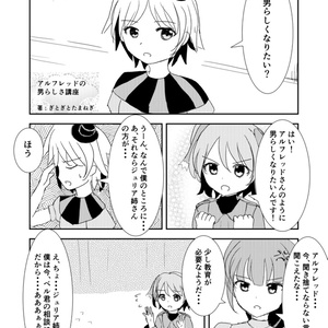 めぐりめぐるディスコード(同人誌/C96/ざくざくアクターズ)