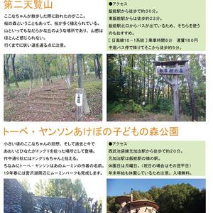 ヤマノススメ 登山ノススメ〜ヤマノススメ 聖地巡礼登山本〜