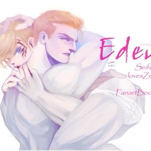 【新刊】Eden