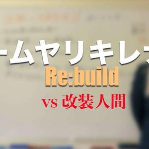 チームヤリキレナイ Re:build vs改装人間(ダウンロード版)