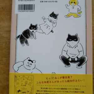 猫ニャッ記