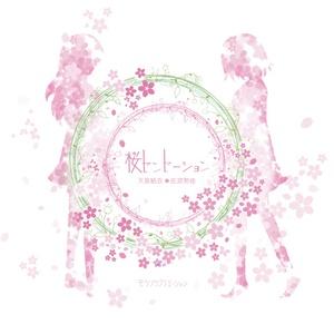 桜センセーション
