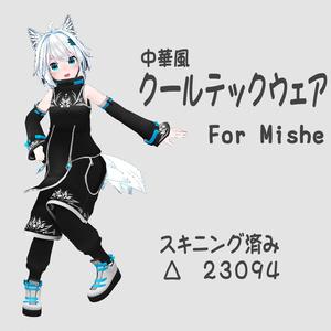 クールテックウェア forMishe