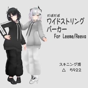 ワイドストリングパーカーセット for Leeme&Reeva