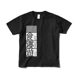 食・寝・遊 Tシャツ