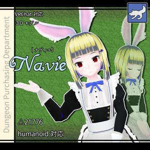 オリジナル3Dモデル『ナヴィエ』