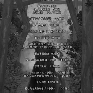 [オリジナル]異人図鑑