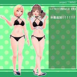VRChat向け3Dモデル『レイラ&リズ』
