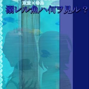 弱ペダ【東巻小説本/112P】溺レル魚ハ何ヲ見ル?