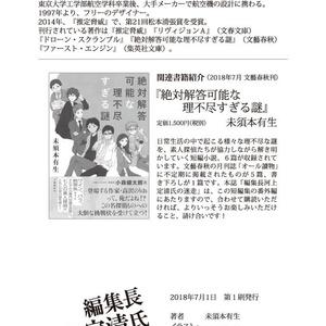 【電子書籍版】編集長 河上定清氏の迷走