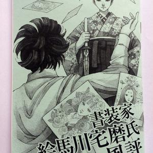 【送料込】書装家 絵馬川宅磨氏の風評