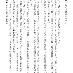 連続ハガキ小説『ついてない男の子』