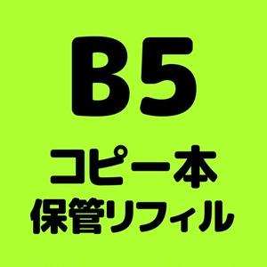[B5]コピー本保管リフィル