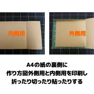 [無料DL]A4の紙2枚でできるブックカバーの作り方(新書&文庫)