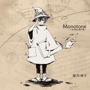 音楽CD『Monotone 〜未完成な僕の歌〜』