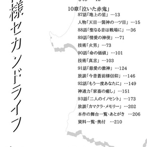 完全版・神様セカンドライフ 12巻